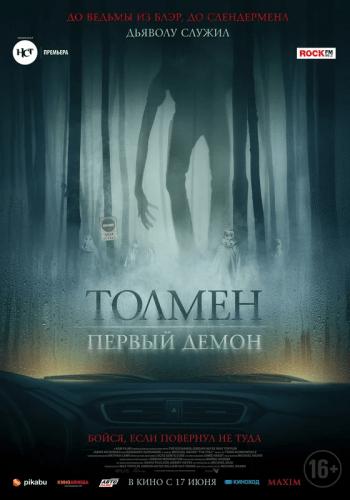 Фильм Толмен Первый демон