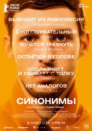 Фильм Синонимы