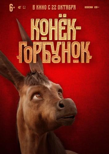 Фильм Конек-горбунок