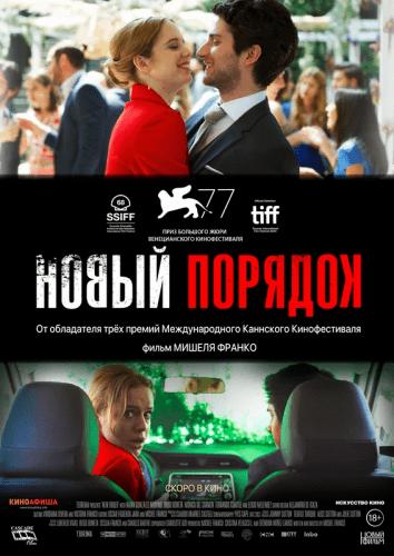 Фильм Новый порядок