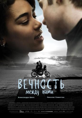 Фильм Вечность между нами