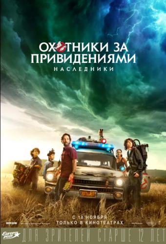 Фильм Охотники за привидениями Наследники