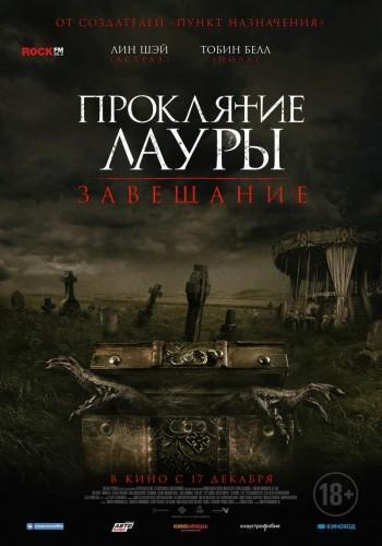 Фильм Проклятие Лауры Завещание