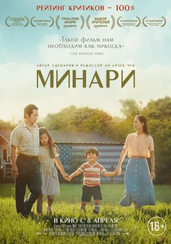Фильм Минари