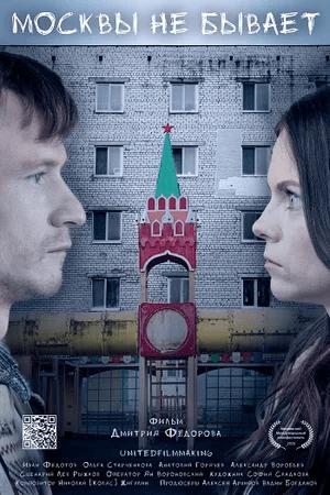 Фильм Москвы не бывает