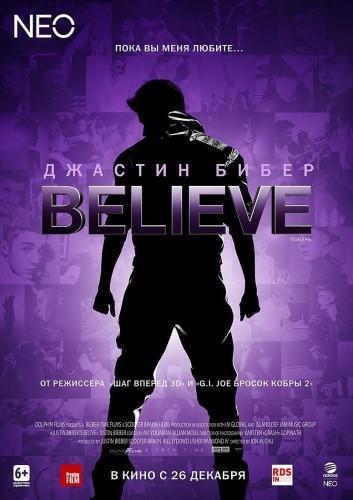 Джастин Бибер: Believe