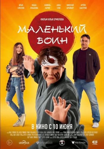 Фильм Маленький воин