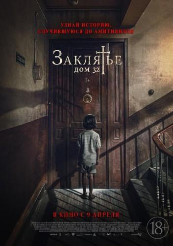 Фильм Заклятье Дом 32