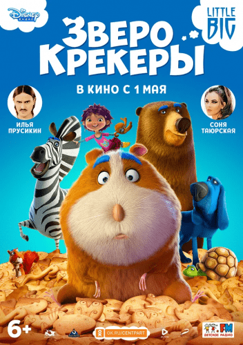 Мультфильм Зверокрекеры