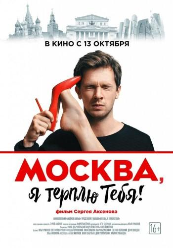 Москва, я терплю тебя