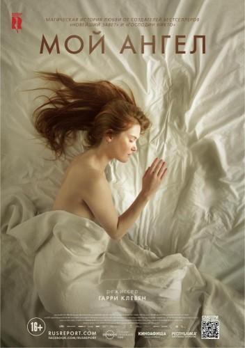 фильм мой ангел