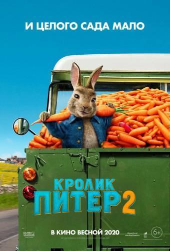 Фильм Кролик Питер 2
