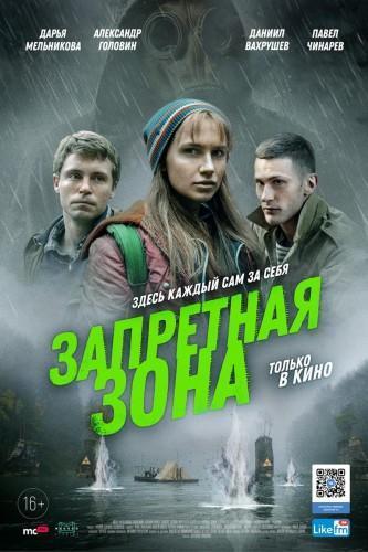 Фильм Запретная зона