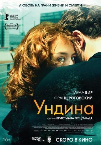Фильм Ундина 2020