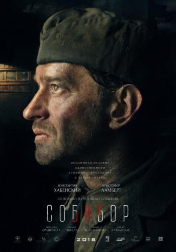 Фильм Собибор