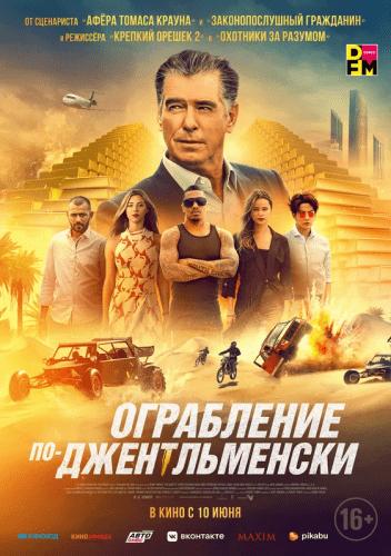 Фильм Ограбление по-джентльменски