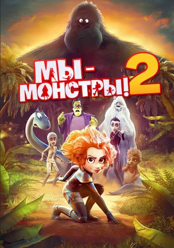 Мультфильм Мы монстры 2
