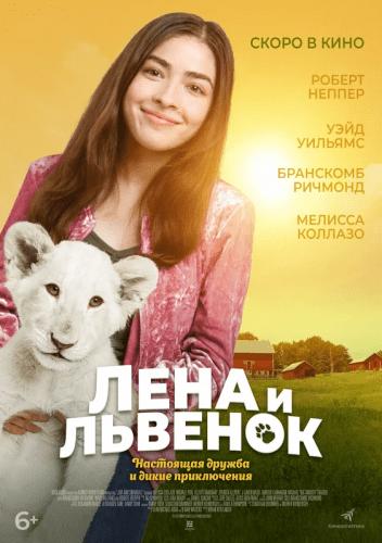 Фильм Лена и львенок