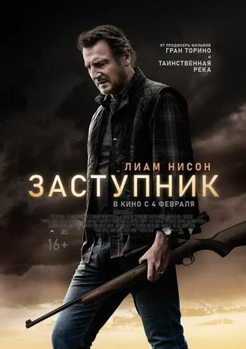 Фильм Заступник