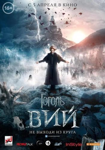 Фильм Гоголь Вий