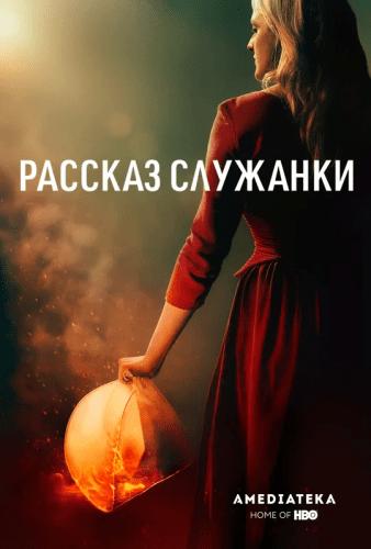 Сериал Рассказ служанки