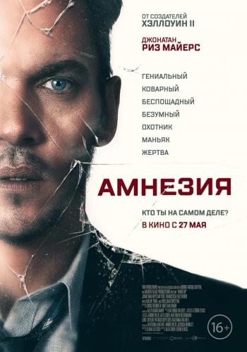 Фильм Амнезия