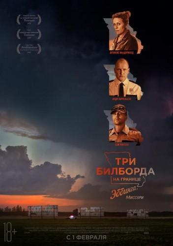 Фильм Три билборда на границе Эббинга Миссури