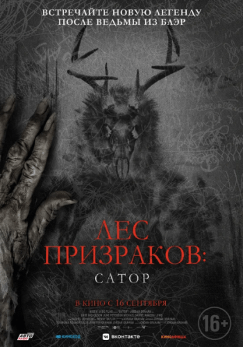 Фильм Лес призраков Сатор