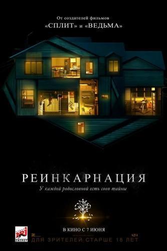 Фильм Реинкарнация
