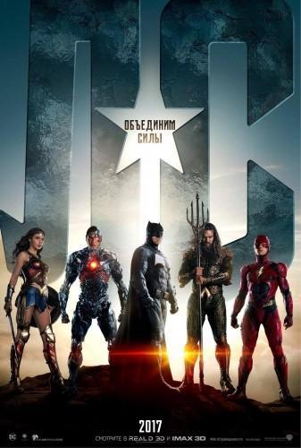 Фильм Лига Справедливости