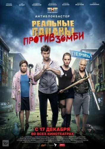 Фильм Реальные пацаны против зомби