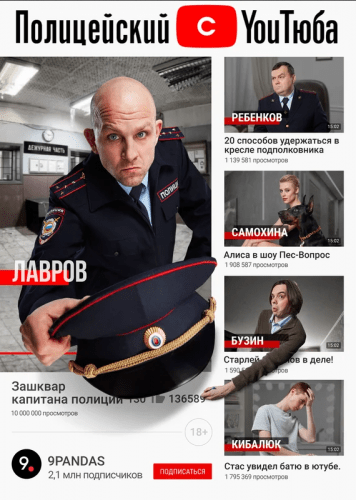Сериал Полицейский с ютюба