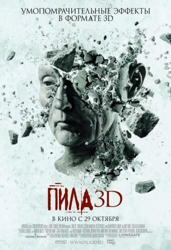 Пила 7 3D