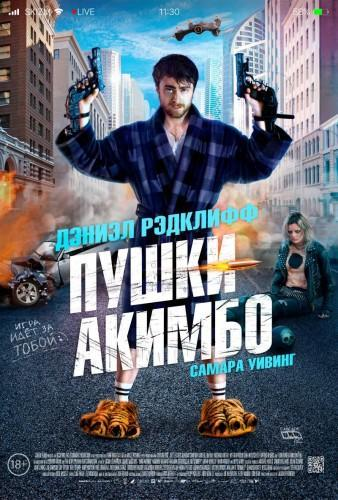 Фильм Пушки Акимбо