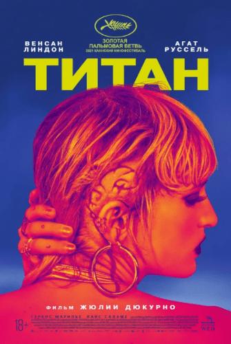Фильм Титан 2021