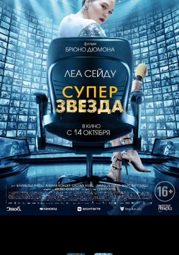 Фильм Суперзвезда