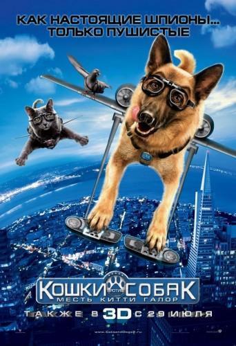 Кошки против собак 2: Месть Китти Галор