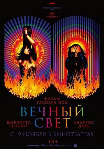 Фильм Вечный свет