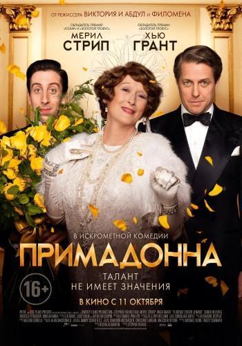 Фильм Примадонна