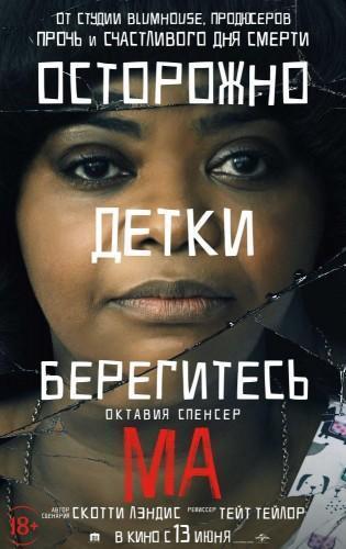Фильм Ма 2019