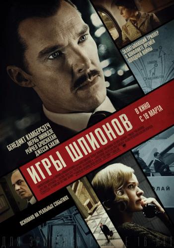 Фильм Игры шпионов