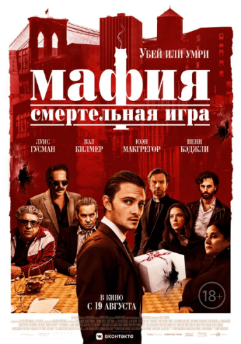 Фильм Мафия: Смертельная игра