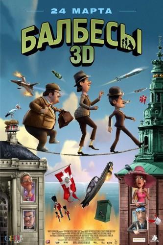 Балбесы 3D