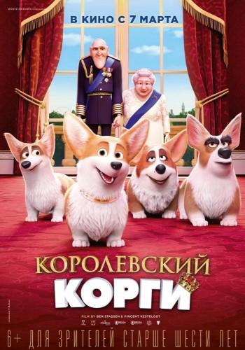 Мультфильм Королевский корги