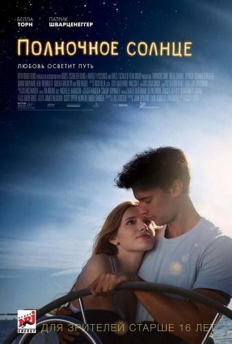 Фильм Полночное солнце