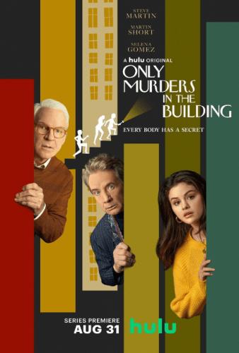 Сериал Убийства в одном здании