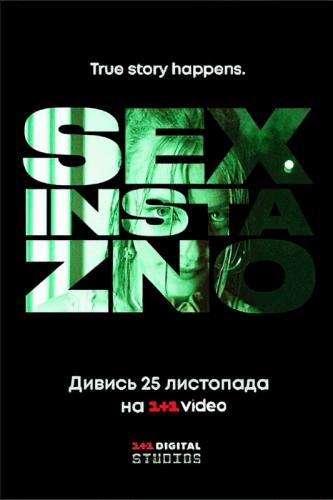 Сериал Секс, инста, экзамены