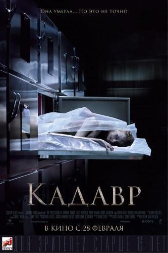 Фильм Кадавр