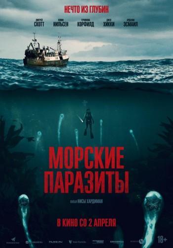 Фильм Морские паразиты