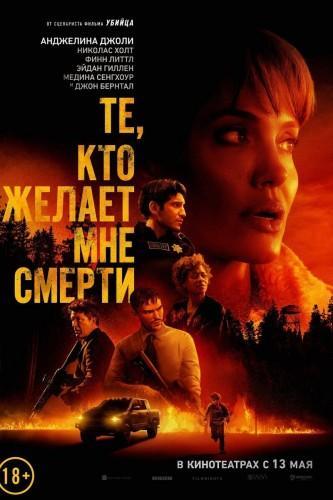 Фильм Те кто желает мне смерти